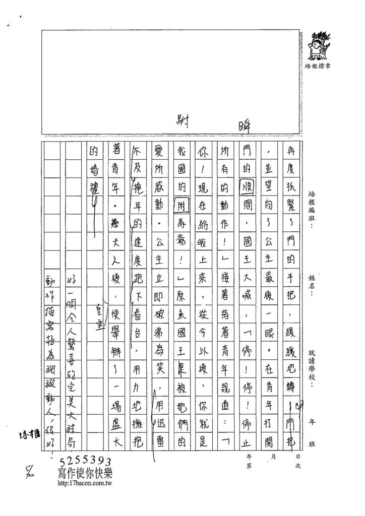 107WA408姚宣辰 (2).jpg