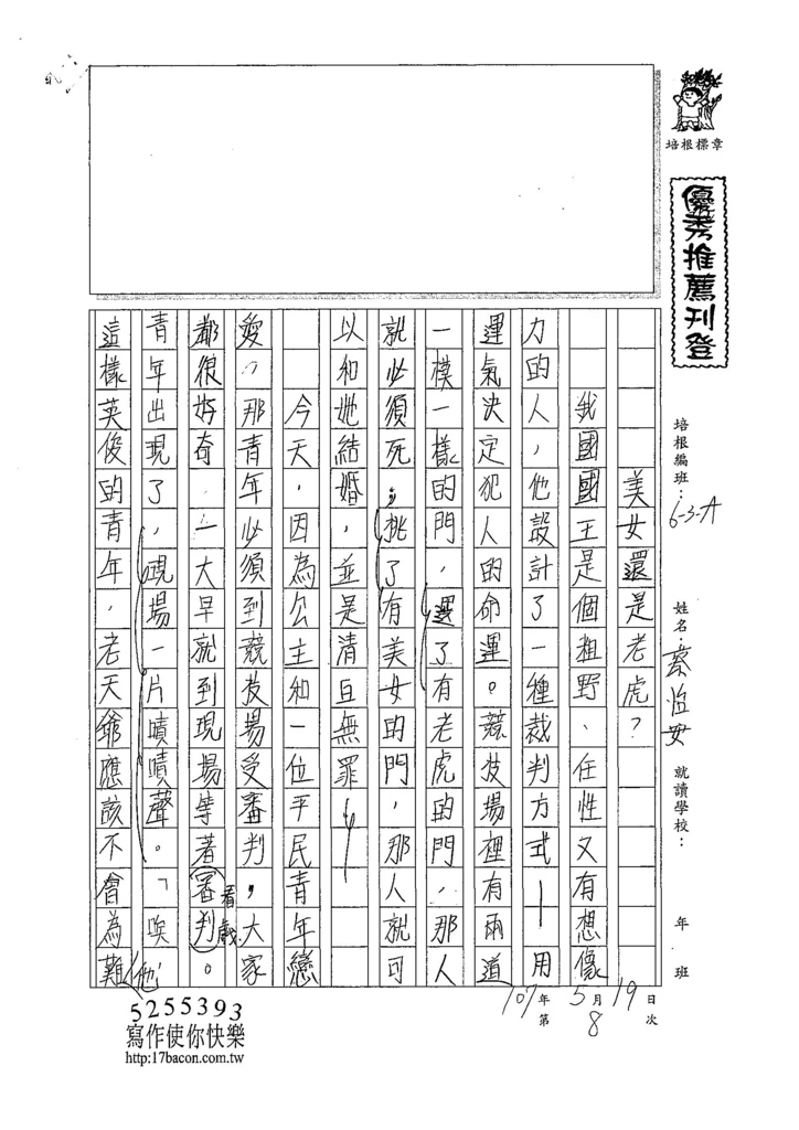 107WA408蔡怡安 (1).jpg