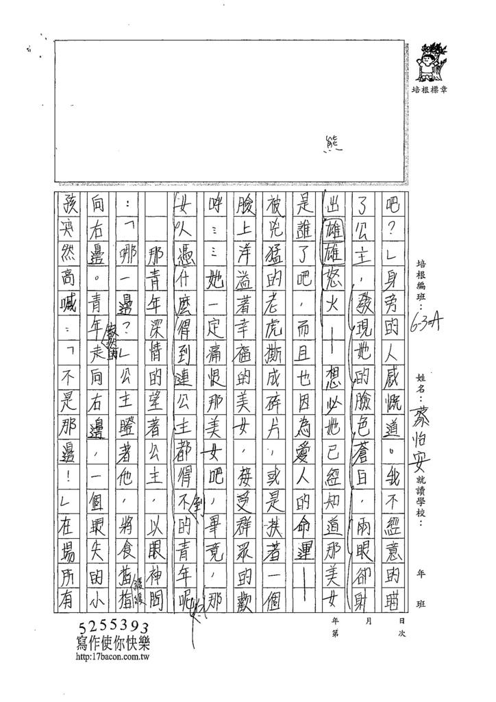 107WA408蔡怡安 (2).jpg