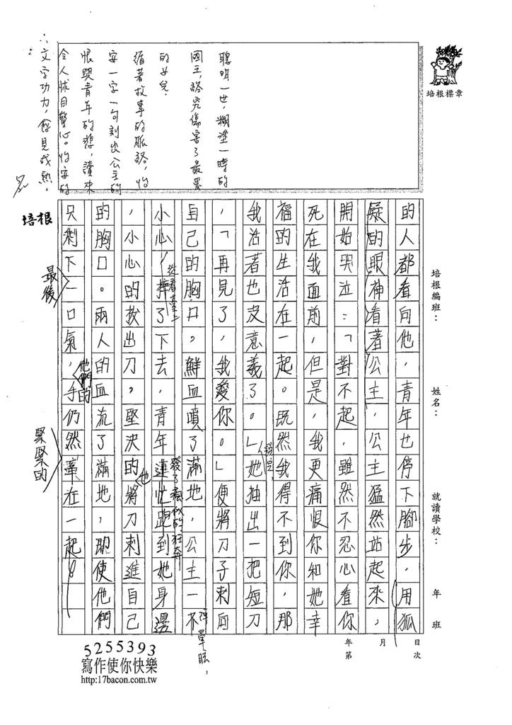 107WA408蔡怡安 (3).jpg