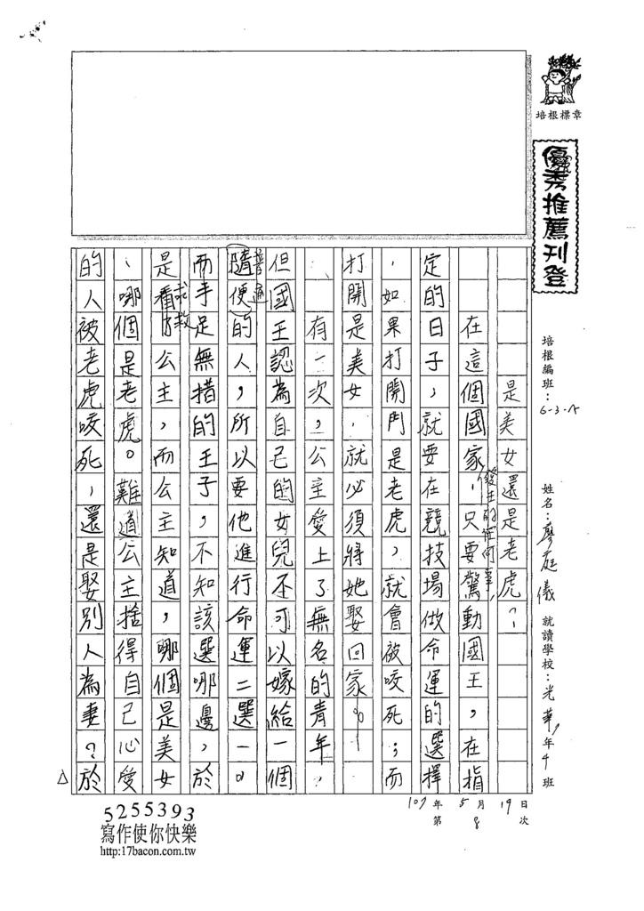 107WA408蔡庭儀 (1).jpg