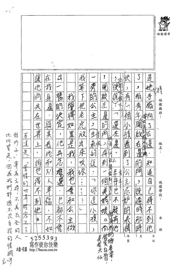 107WA408蔡庭儀 (2).jpg