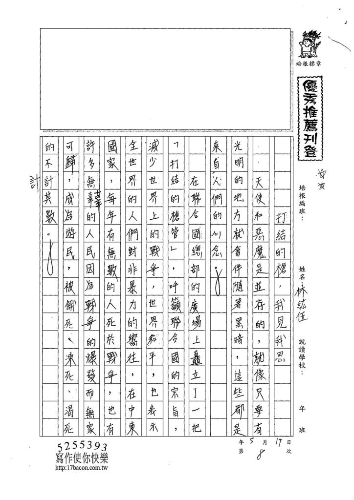 107WG408林紘伍  (1).jpg