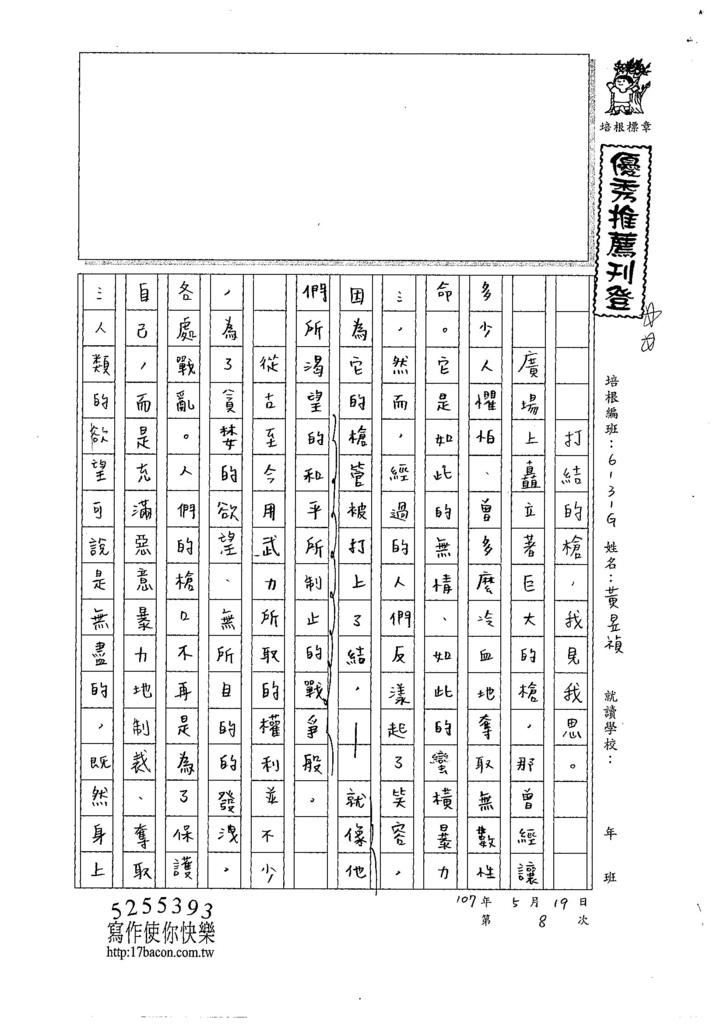 107WG408黃昱禎  (1).jpg