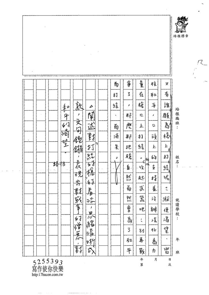 107WG408黃昱禎  (3).jpg
