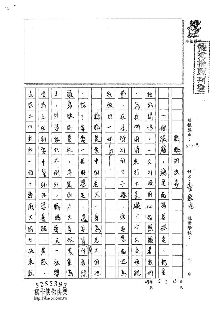 107WA407黃盈瑄 (1).jpg