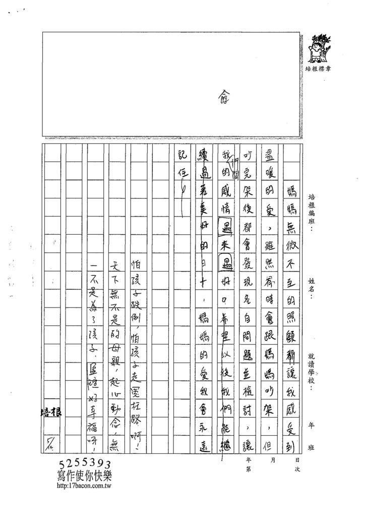 107WA407黃盈瑄 (3).jpg
