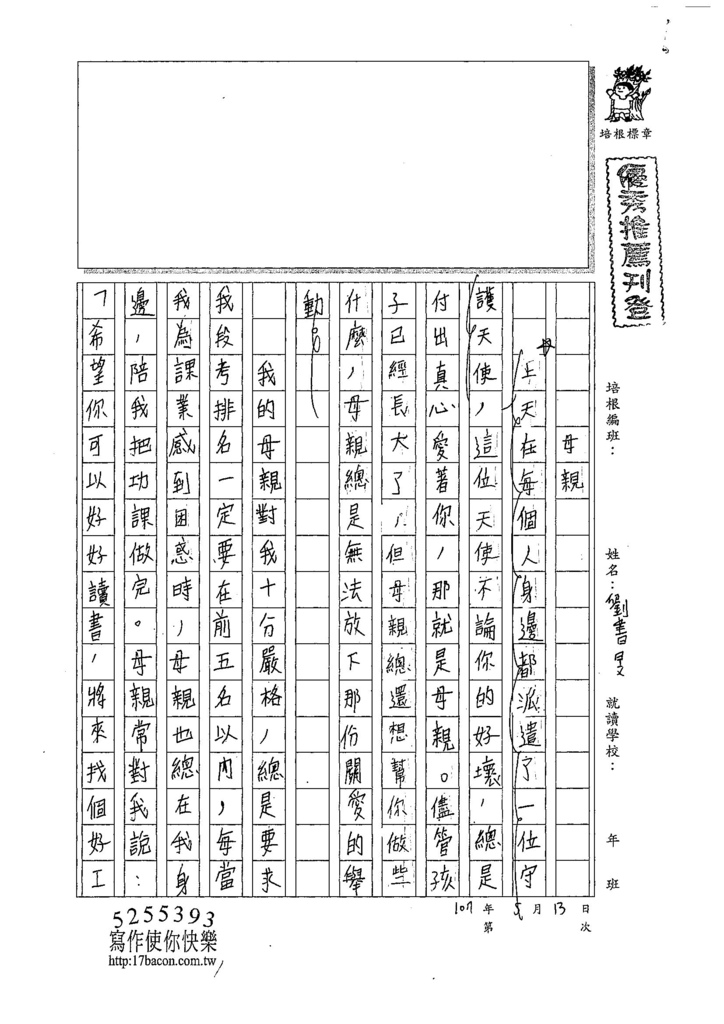 107WA407劉書旻 (1).jpg
