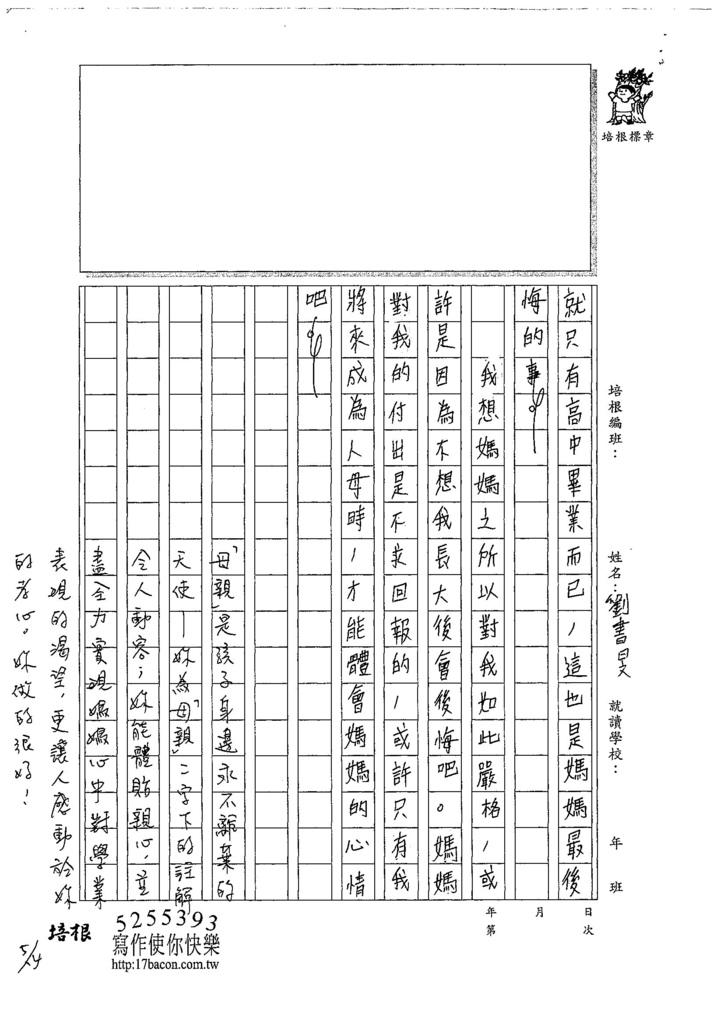 107WA407劉書旻 (3).jpg