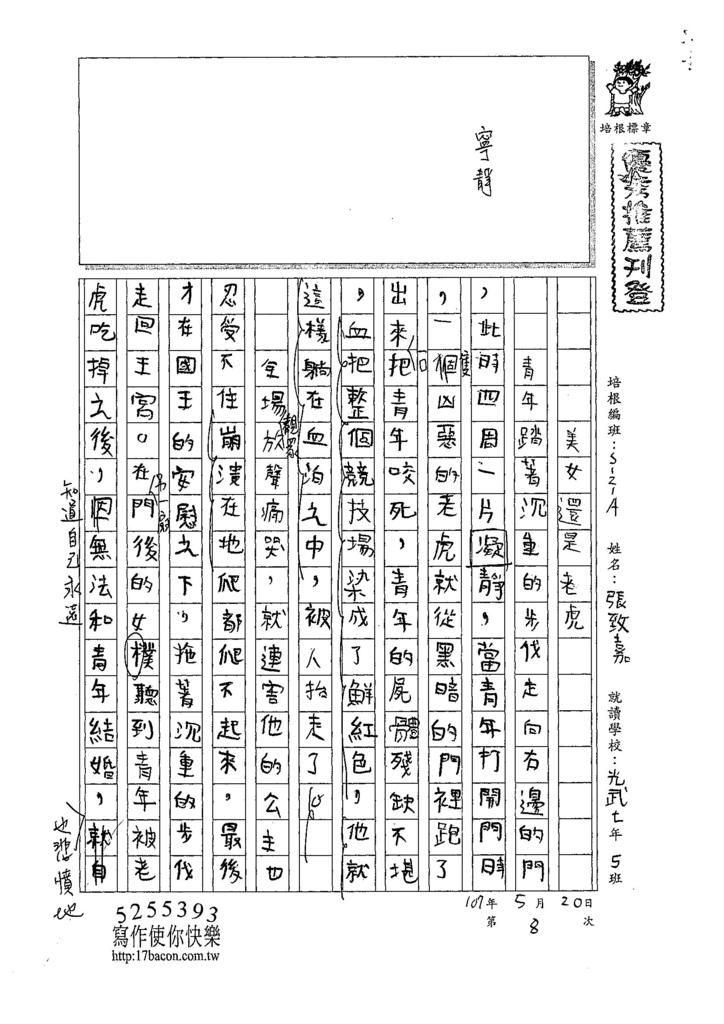 107WA408張致嘉 (1).jpg