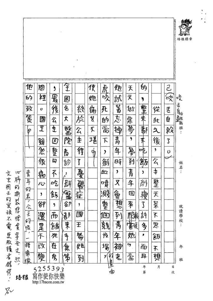 107WA408張致嘉 (2).jpg