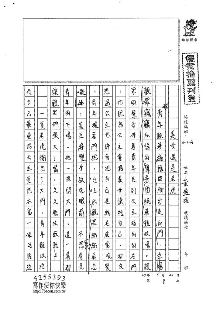 107WA408黃盈瑄 (1).jpg