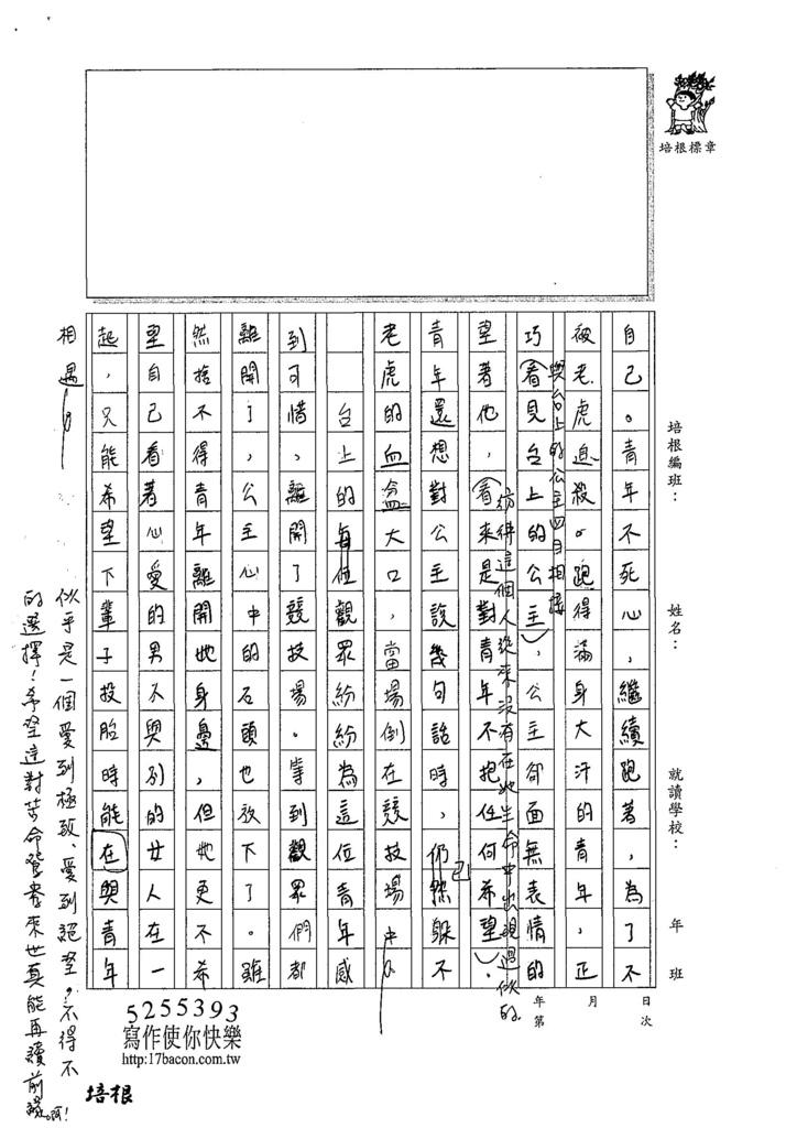 107WA408黃盈瑄 (2).jpg
