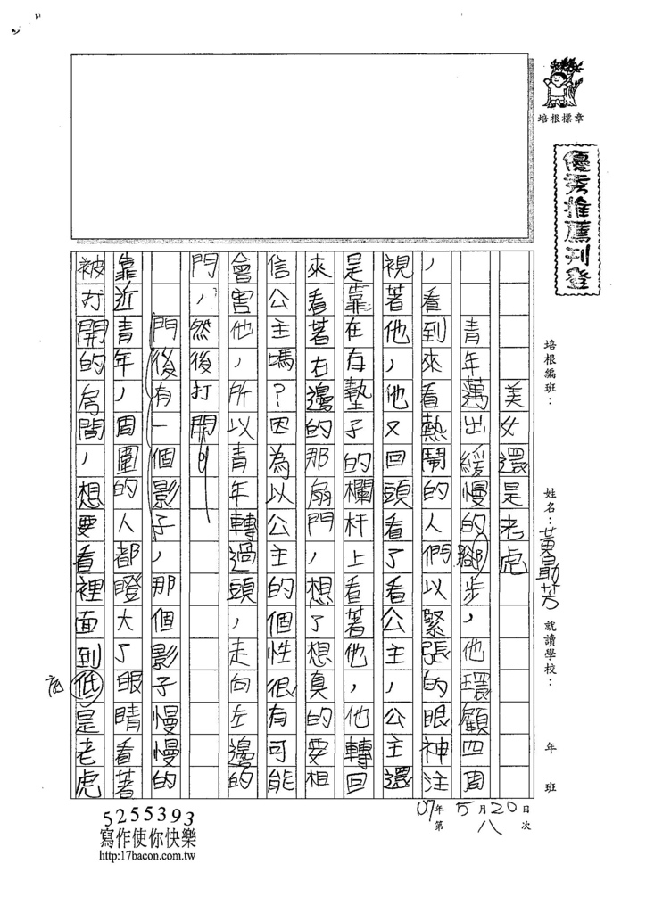 107WA408黃勗芳 (1).jpg