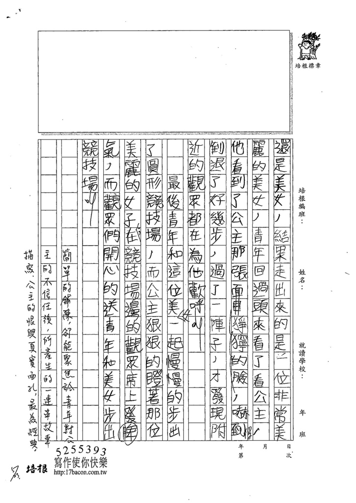 107WA408黃勗芳 (2).jpg