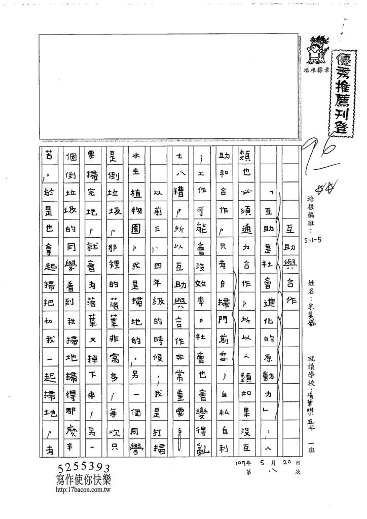107W5408余昊威 (1).jpg