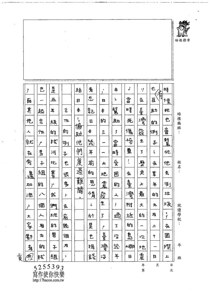 107W5408余昊威 (2).jpg