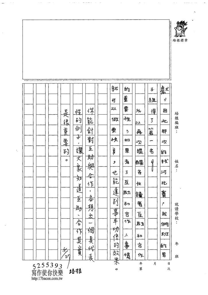 107W5408余昊威 (3).jpg