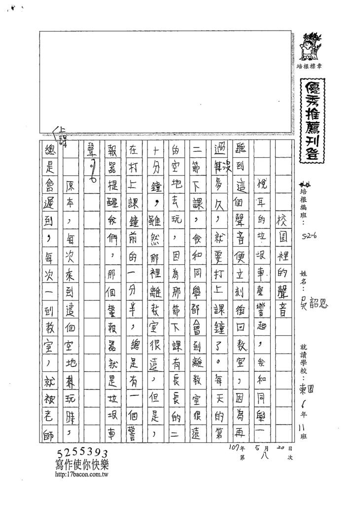 107W6408吳韶恩 (1).jpg