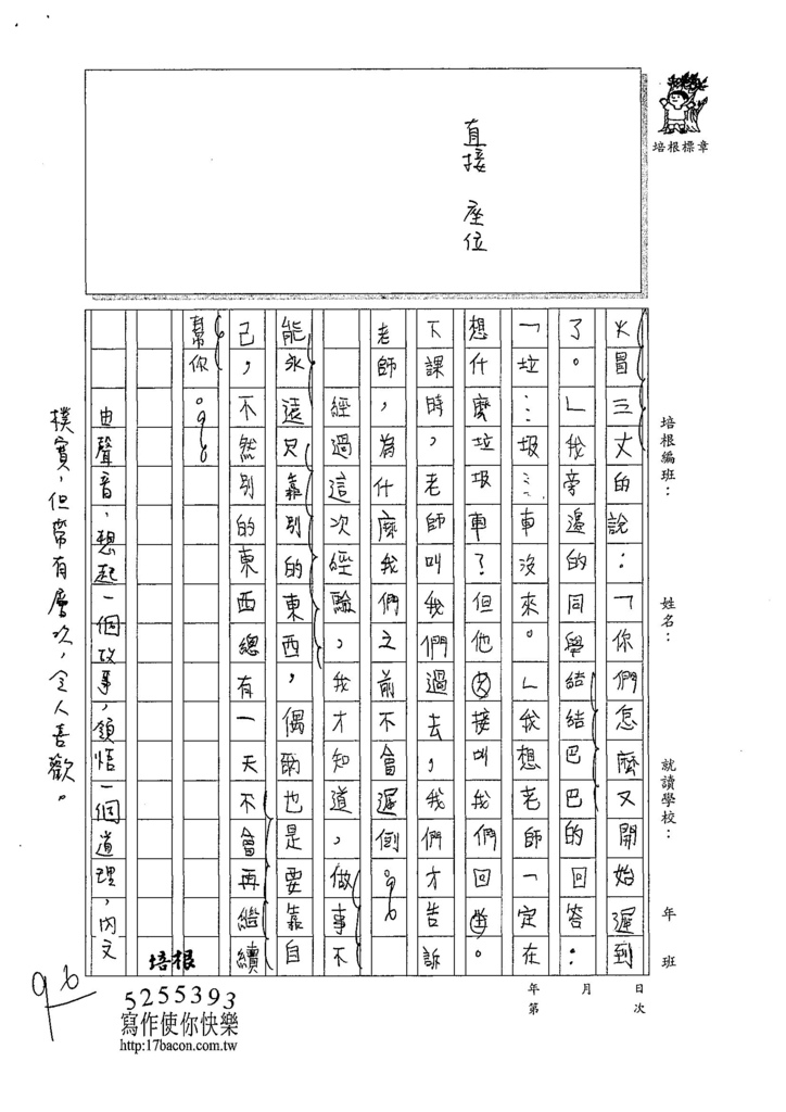 107W6408吳韶恩 (3).jpg