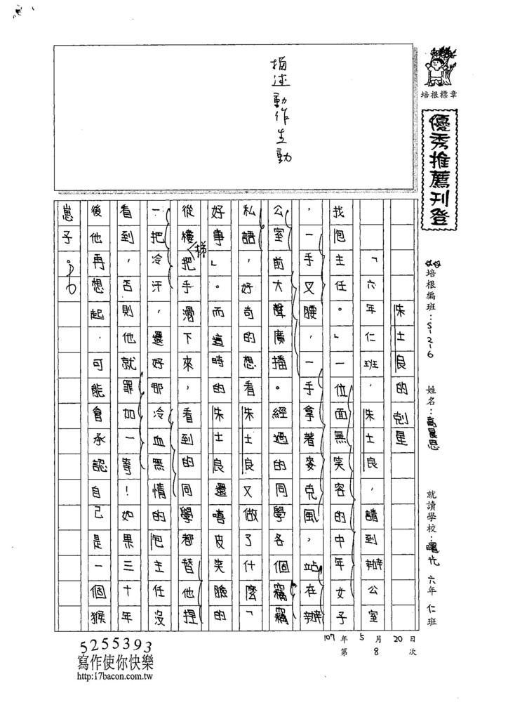 107W6408高晨恩 (1).jpg