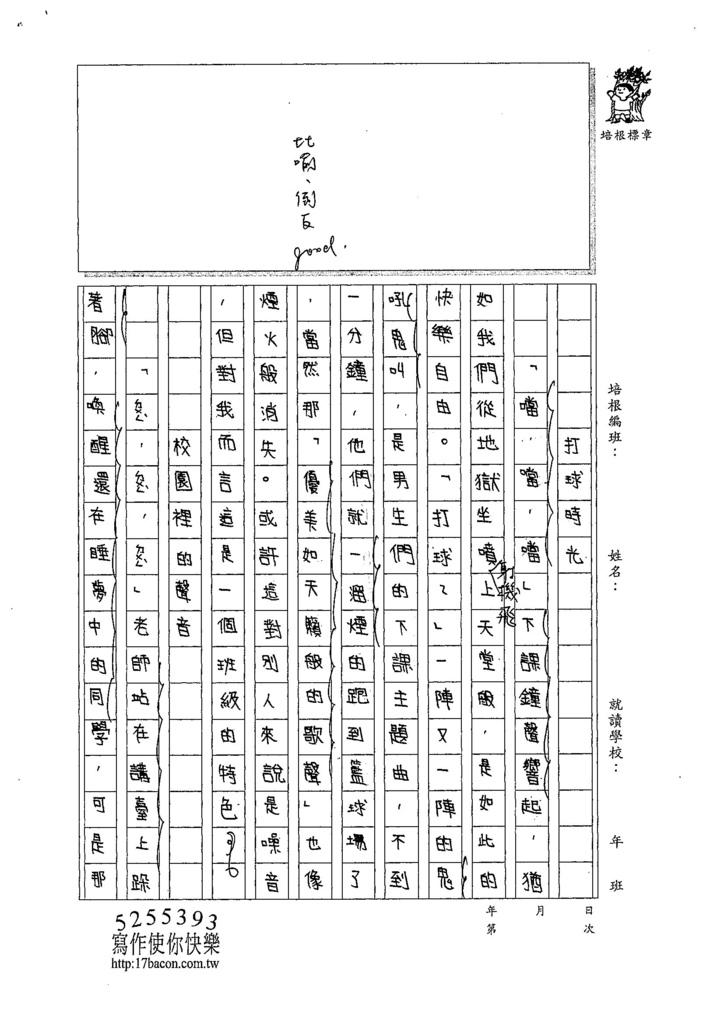 107W6408高晨恩 (2).jpg