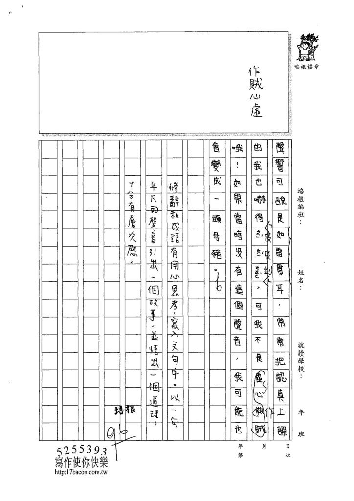 107W6408高晨恩 (3).jpg