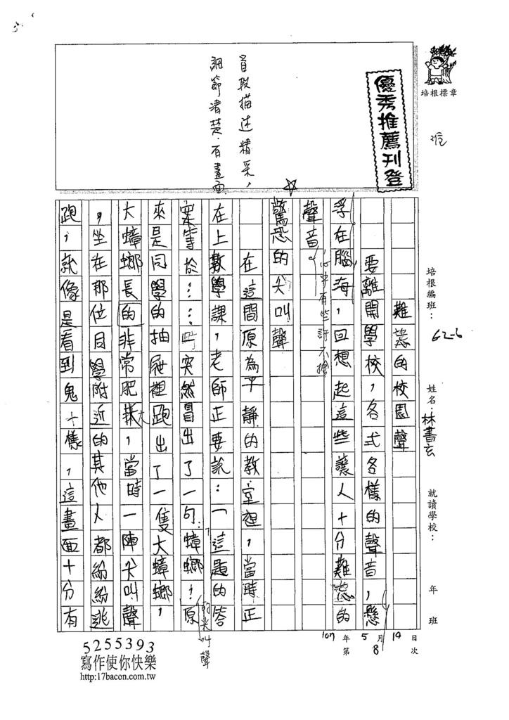 107W6408林書玄 (1).jpg