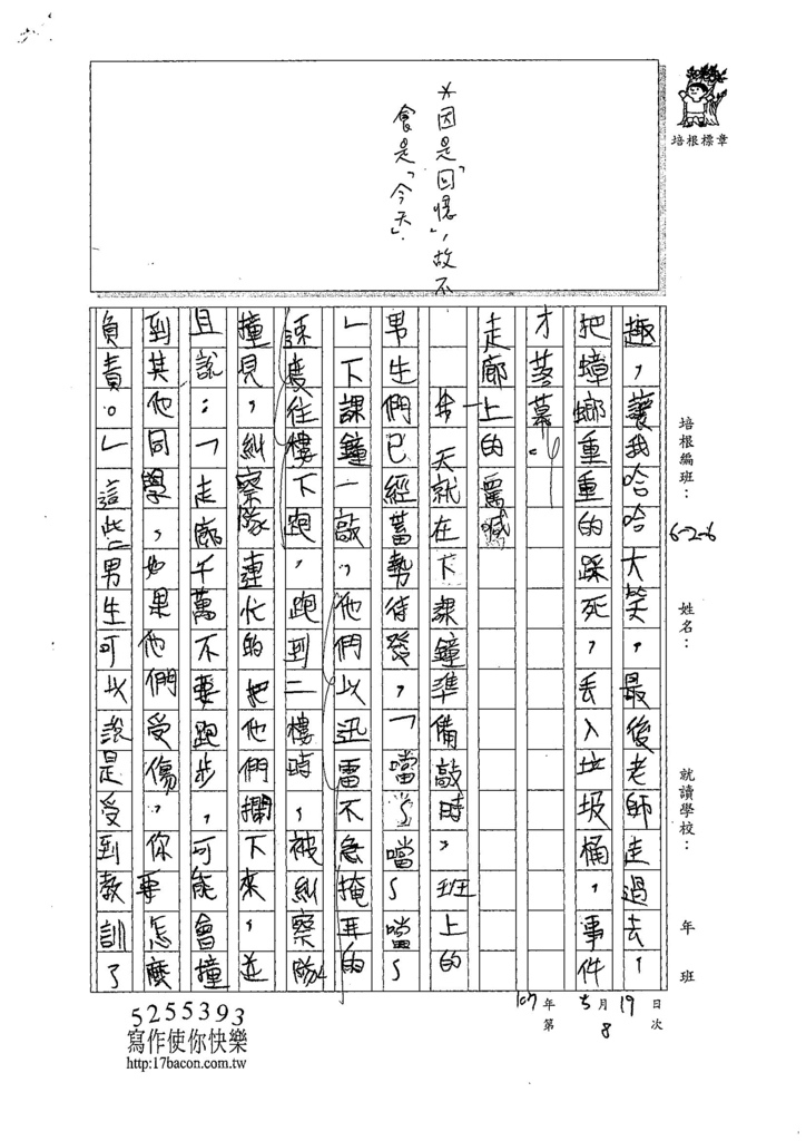 107W6408林書玄 (2).jpg