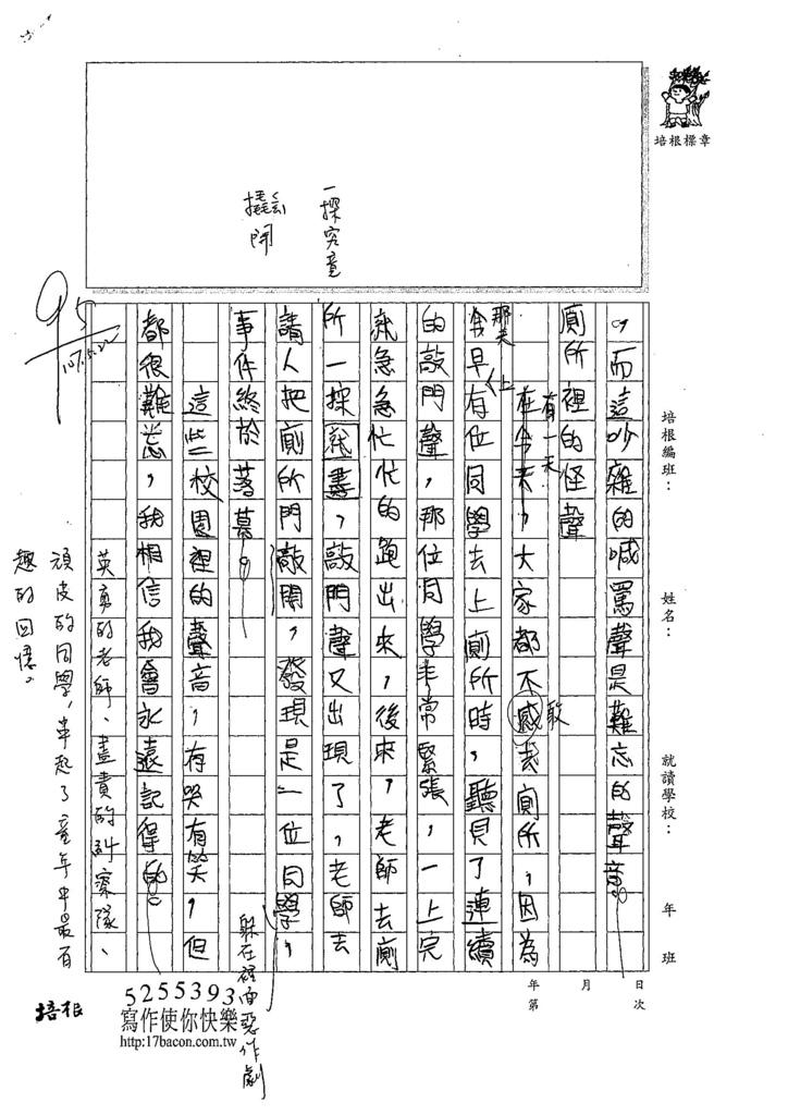 107W6408林書玄 (3).jpg