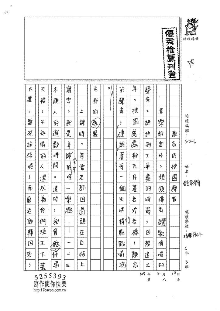 107W6408鍾苡嫺 (1).jpg