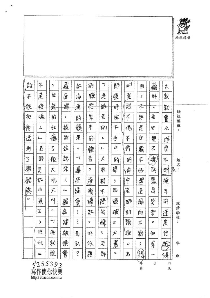 107W6408鍾苡嫺 (2).jpg