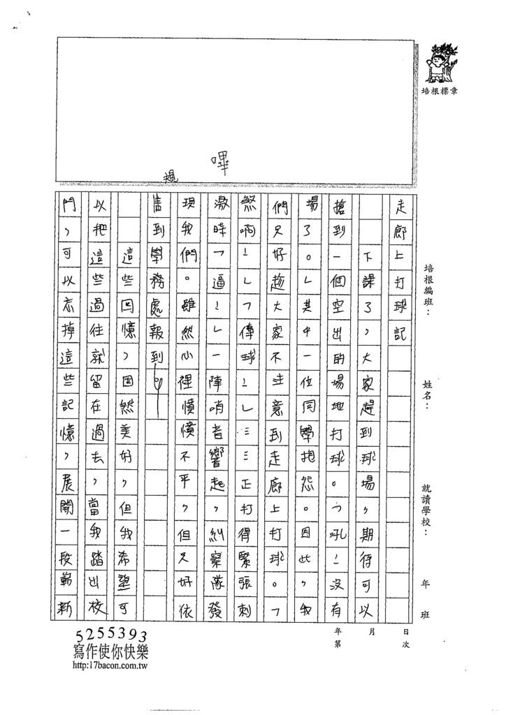 107W6408鍾苡嫺 (3).jpg