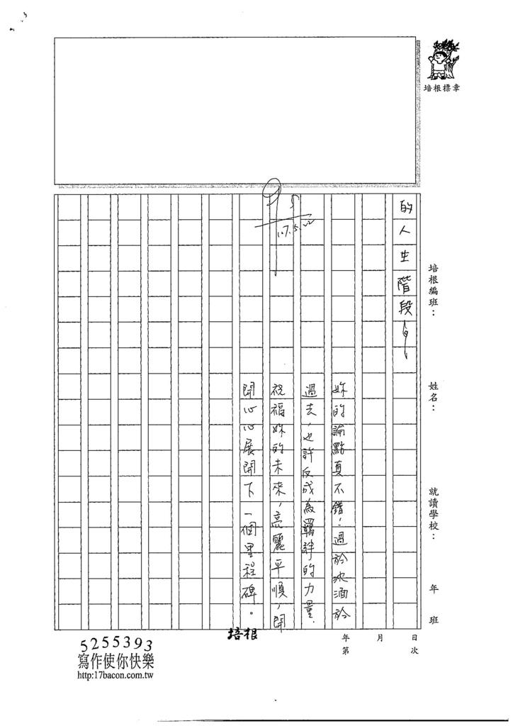 107W6408鍾苡嫺 (4).jpg