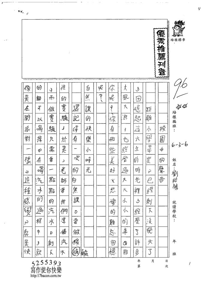 107W6408劉裕勝 (1).jpg