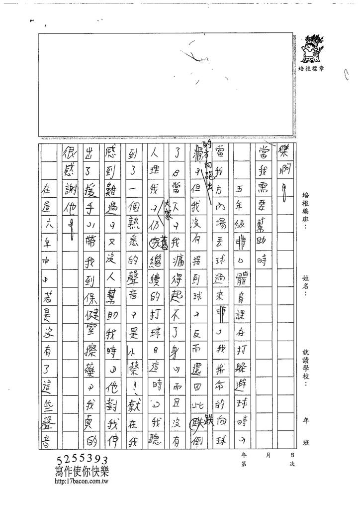 107W6408劉裕勝 (2).jpg
