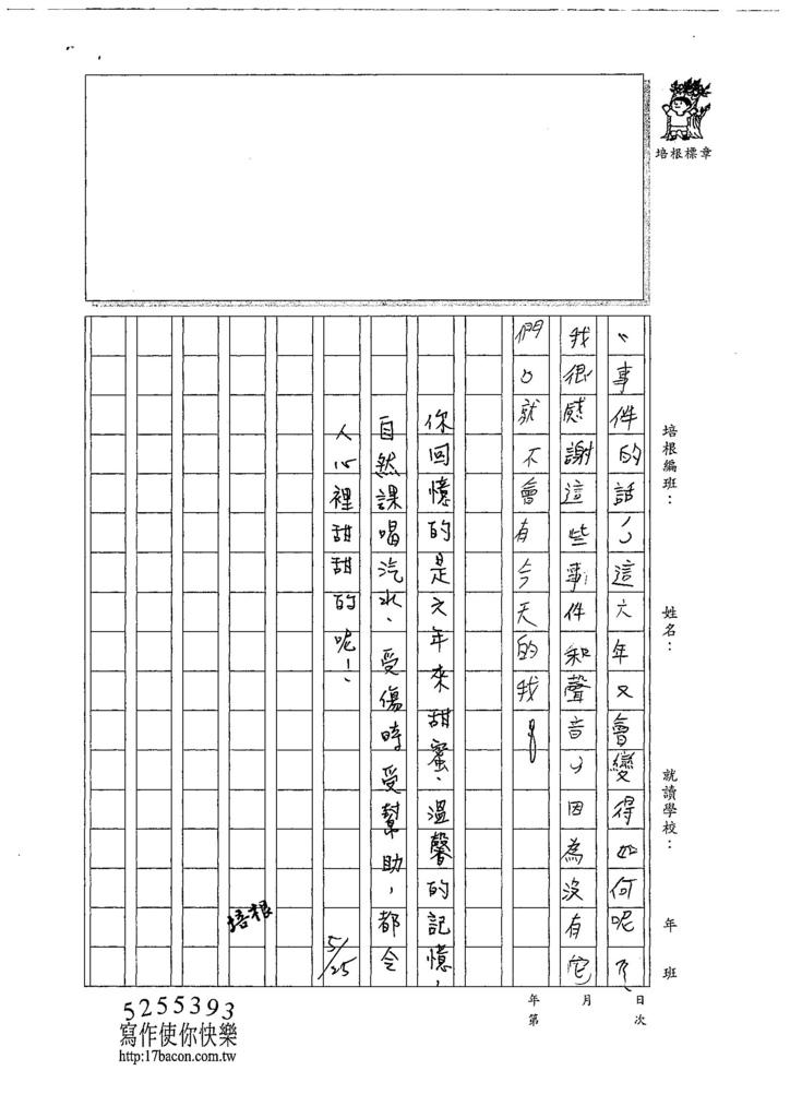 107W6408劉裕勝 (3).jpg