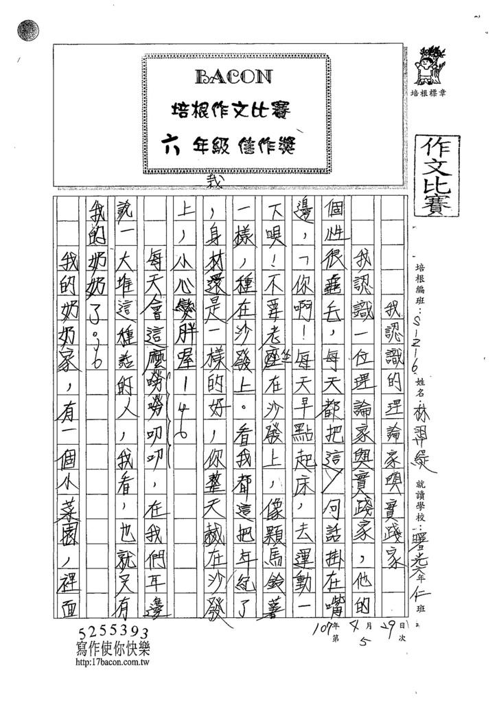 107W6405林羿緹 (1).jpg