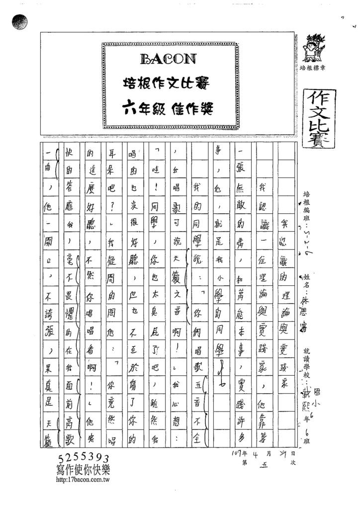 107W6405林恩睿 (1).jpg