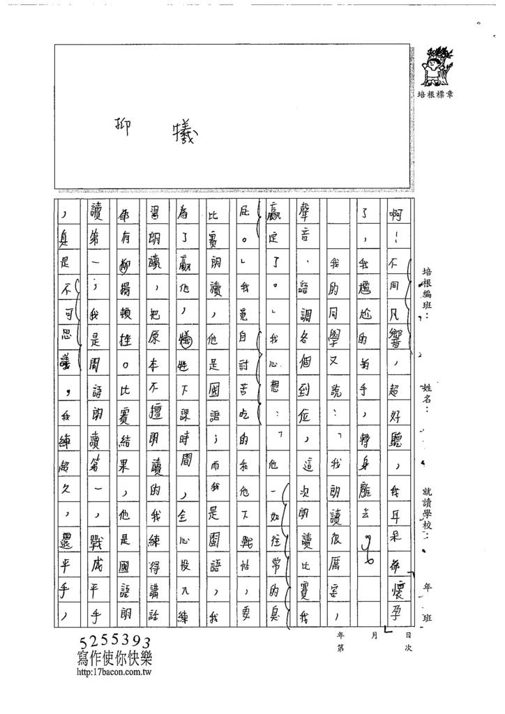 107W6405林恩睿 (2).jpg