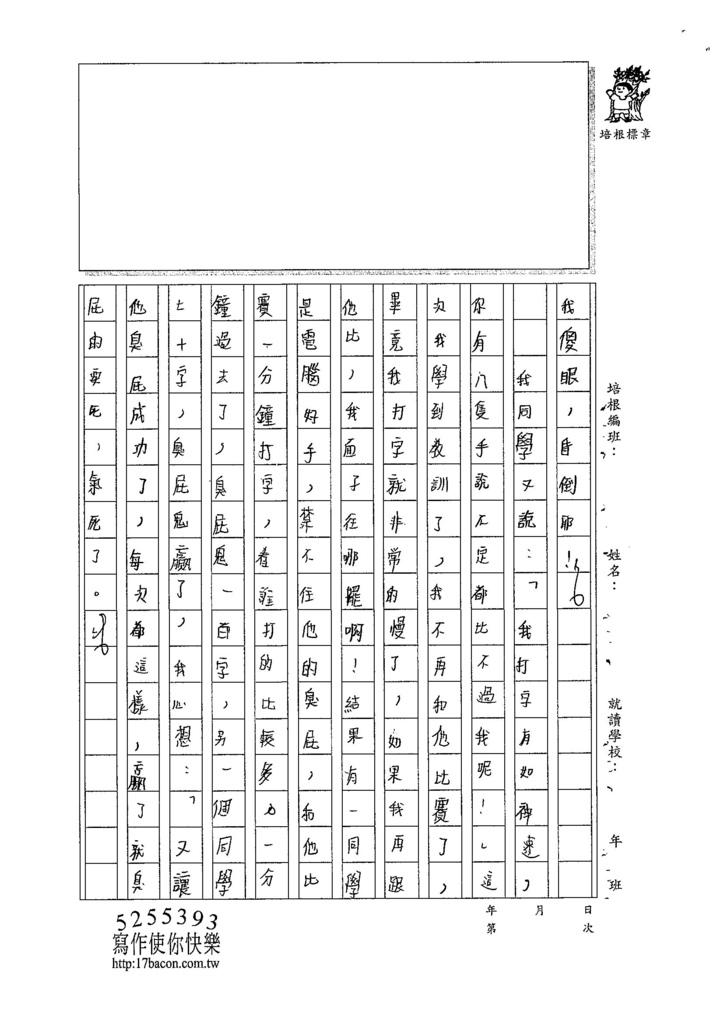 107W6405林恩睿 (3).jpg