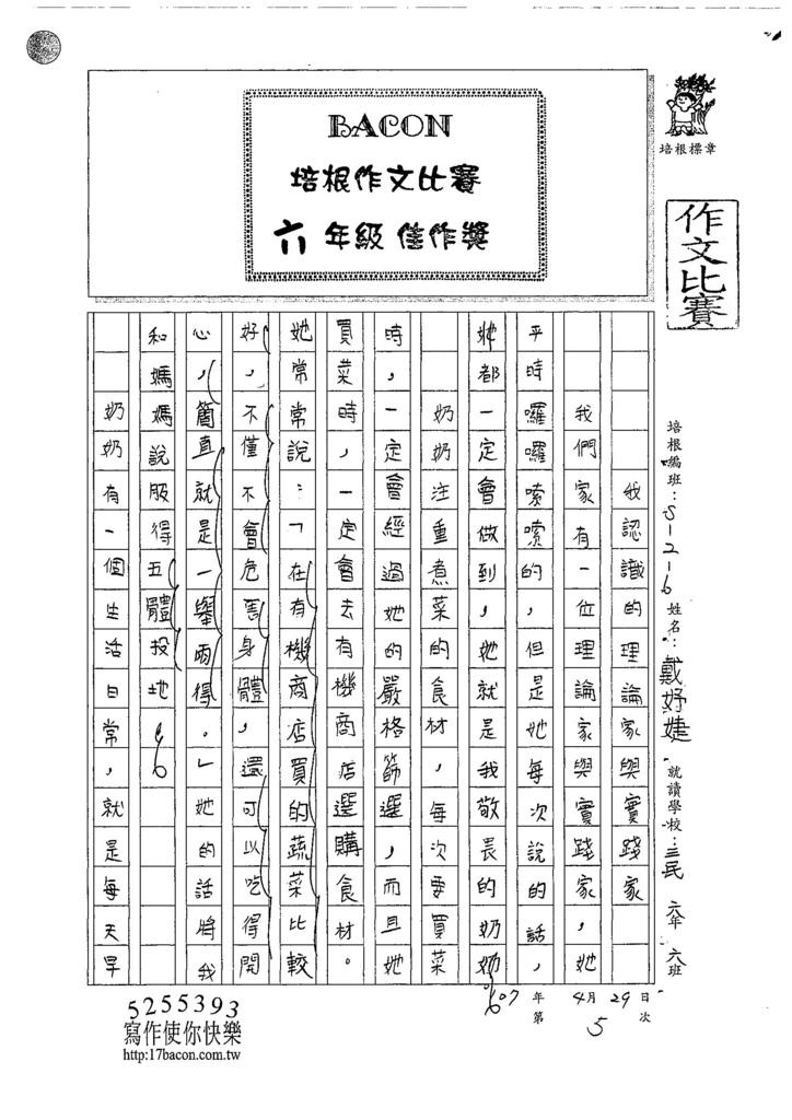 107W6405戴妤婕 (1).jpg