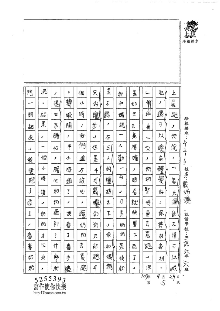 107W6405戴妤婕 (2).jpg
