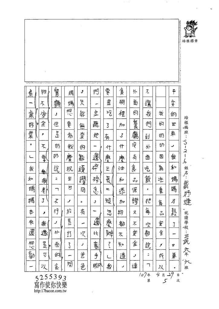 107W6405戴妤婕 (3).jpg