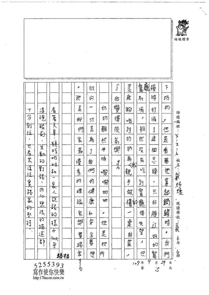 107W6405戴妤婕 (4).jpg
