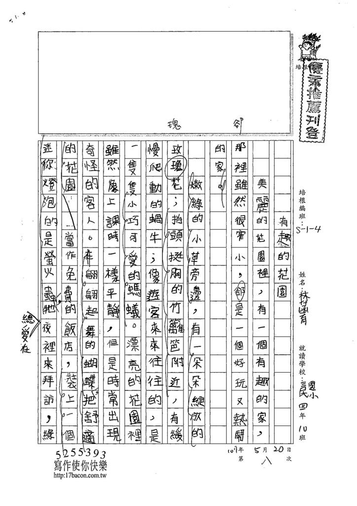 107W4408林菡育 (1).jpg