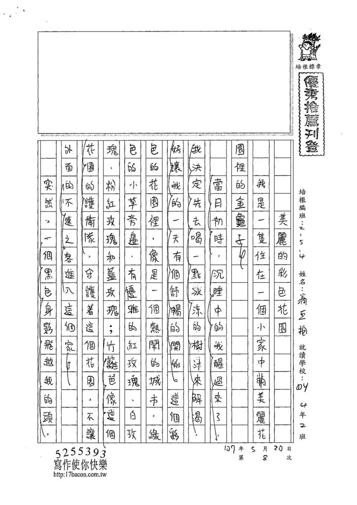 107W4408翁亘柏 (1).jpg