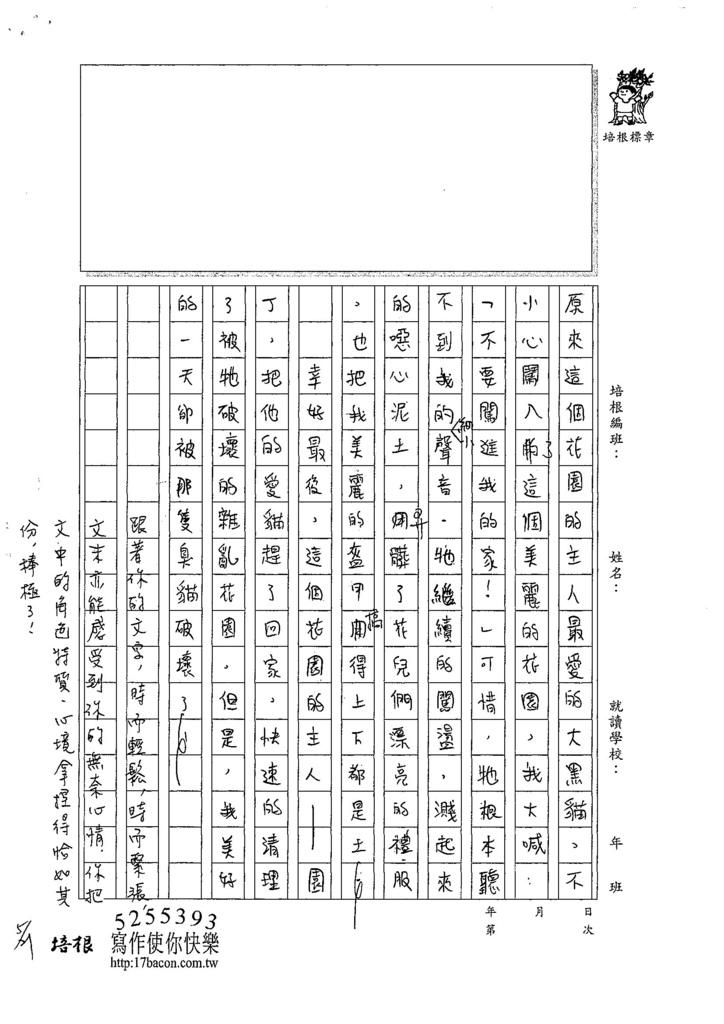 107W4408翁亘柏 (2).jpg