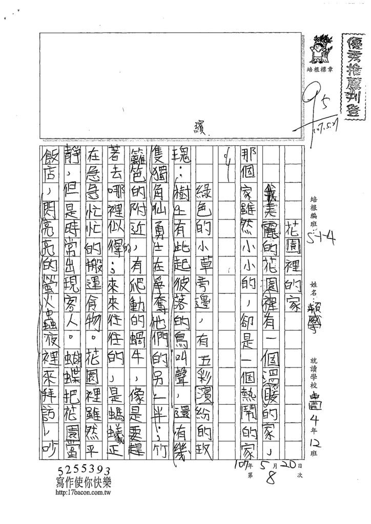 107W4408賴威守 (1).jpg