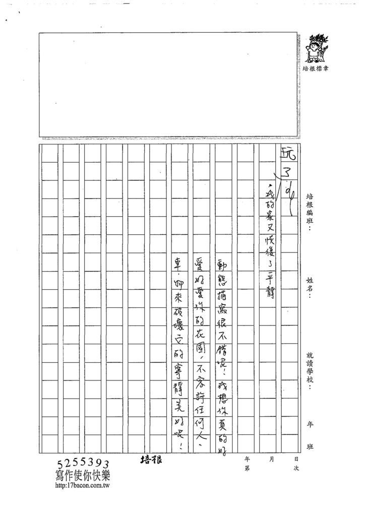 107W4408賴威守 (3).jpg